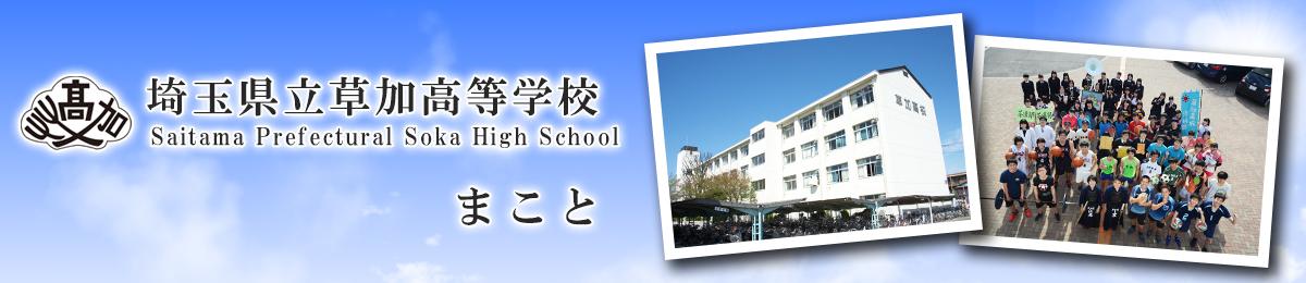 埼玉県立草加高等学校